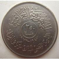 Ирак 250 филсов 1972 г. 25 лет центральному банку