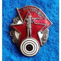 Знак Ворошиловский стрелок.  Выдавался с 1934г. Оригинал! Номерной!