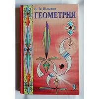 Геометрия. 9 класс. Шлыков В.В. - 2-е (!!) издание, 2006 год