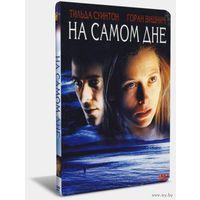 На самом дне / The Deep End (Тильда Суинтон)  DVD5