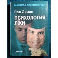 Пол Экман Психология лжи // Серия: Мастера психологии