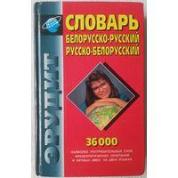 Словарь белорусско-русский, русско-белорусский. 36 000 слов
