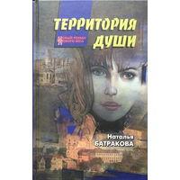 Наталья Батракова - Территория души, 2002г.