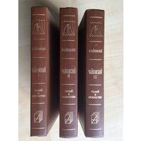 Жизнь Петра Ильича Чайковского. (По документам, хранившимся в архиве в Клину). В 3 томах (комплект)