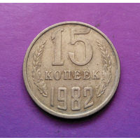 15 копеек 1982 СССР #08
