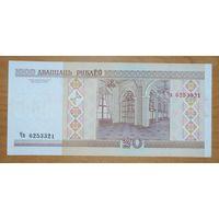 20 рублей, серия Чв - UNC