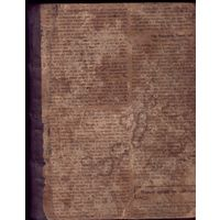 Церковная книга 19 век (1855-1881)
