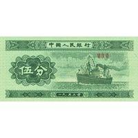 Китай 5 фэнь образца 1953 года UNC p862b