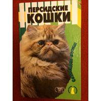 Н. Крылова,И. Афонина. Персидские кошки