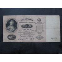 Российская империя 100 рублей 1898 Коншин - Афанасьев