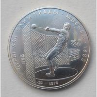 СССР 5 рублей 1979 XXII летние Олимпийские Игры Москва 1980 - Метание молота