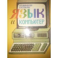 Язык и компьютер