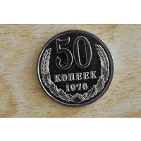 50 копеек 1976 наборная!!!