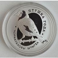 Черноголовый щегол, 10 рублей 2018, серебро