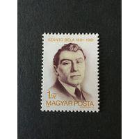 100 лет Белы Сзанто. Венгрия,1981, марка