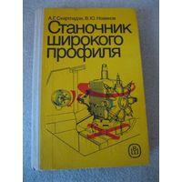 """Книга """"Станочник широкого профиля"""", 1989 год."""