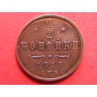 1/2 копейки 1913 года