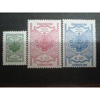 Узбекистан 1995 стандарт, герб полная серия