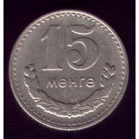 15 менге 1981 год Монголия