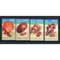 Гонконг (Китай) - 1997 - Ракушки - [Mi. 830-833] - полная серия - 4 марки. MNH.