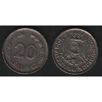 Эквадор _km77.1c 20 центаво 1966 год (f20)*