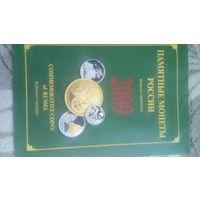 Каталог монет россии2009 г.