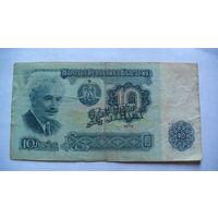 Болгария 10 лева 1974г.   распродажа
