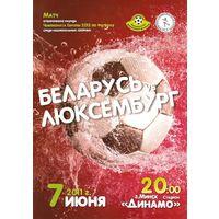 2011 Беларусь - Люксембург
