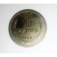 1 рубль 1966 года