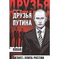 Мокроусова. Друзья Путина. Новая бизнес-элита России