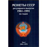 Альбом Монеты СССР регулярного выпуска 1961-1991 г. 3 тома