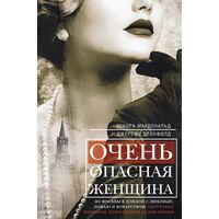 Дебора Макдональд. Очень опасная женщина. Из Москвы в Лондон с любовью, ложью и коварством