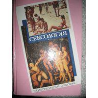 Сексология -энциклопедия