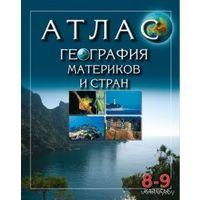 Атлас.География материков и стран. 8-9 классы