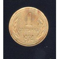 1 стотинка Болгария 1974_Лот #0404