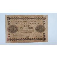 100 рублей 1918г.