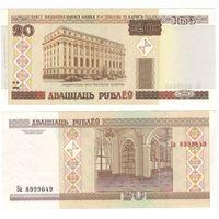 W: Беларусь 20 рублей 2000 / Ба 8999649