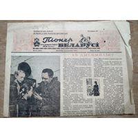 """Газета """"Пiонер Беларусi"""" 1 кастрычнiка 1954 г."""