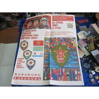 Советский плакат 55х43 см 1983 года/5. Торги!