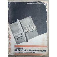 Книга архитектура конструктивизм