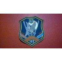 Шеврон 103 отдельной бригады