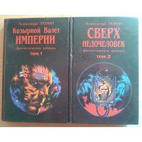 Козырной валет Империи. Сверхнедочеловек в 2 томах