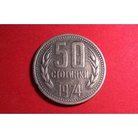 50 стотинок 1974. Болгария. XF.