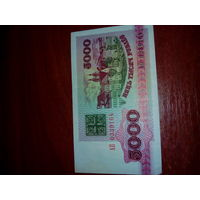 5000 рублей 1992 год. Серия АП