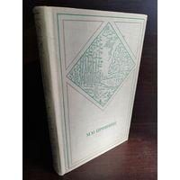 М. М. Пришвин. Избранные произведения в 2 томах. Том 1