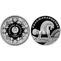 Соломоплетение. Народные промыслы и ремёсла, 20 рублей 2009, Серебро