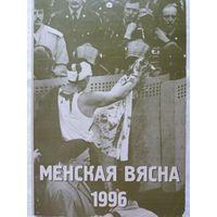 Менская Вясна 1996 - Зборнік дакументаў