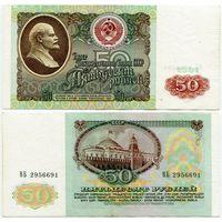 СССР. 50 рублей (образца 1991 года, P241) [серия ВБ]