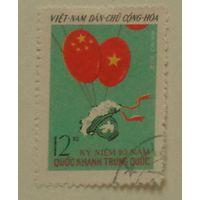 Шарики с флагами. Вьетнам. Дата выпуска:1959-10-01