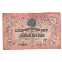 Болгария 20 лева 1904 года. Редкая! Сохран!